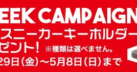 GOLDEN WEEK CAMPAIGN☆