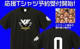 Bリーグ プロバスケットプレイヤー 山本エドワード選手☆応援Tシャツ予約受付